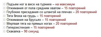 krygovaya-trenirovka-dlya-sjiganiya-jira-dlya-djenshin  2