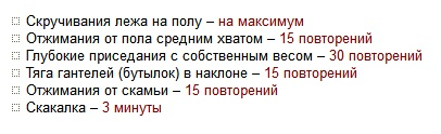 krygovaya-trenirovka-dlya-sjiganiya-jira-dlya-djenshin  3