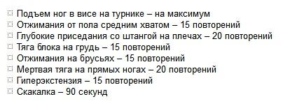 jirosjigayschie-trenirovki-v-trenajernom-zale-dlya-devyshek 2